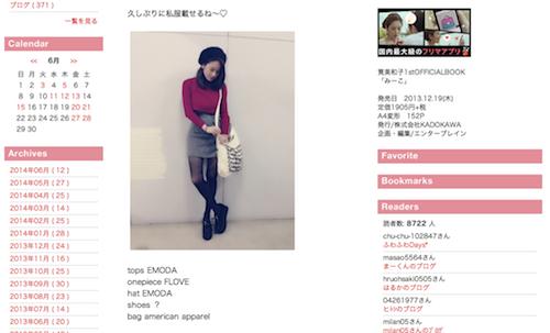 私服|筧美和子オフィシャルブログ「MIWAKO」Powered by Ameba
