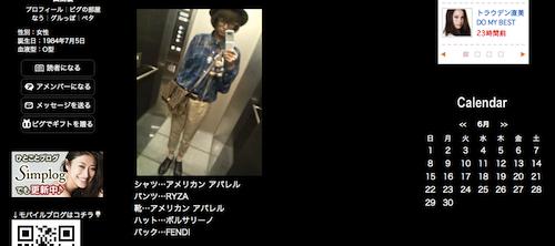 皆さん。ありがとう。|山田優 オフィシャルブログ 『Yu』 Powered by アメブロ
