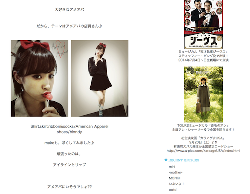 American Apparel|高橋愛オフィシャルブログ「I am Ai」Powered by Ameba