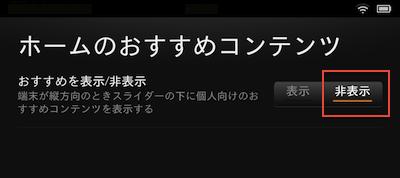kindle-osusume-hihyouji5