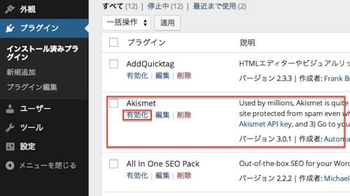 Akismet1