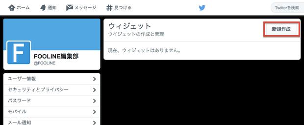 twitter-wordpress3